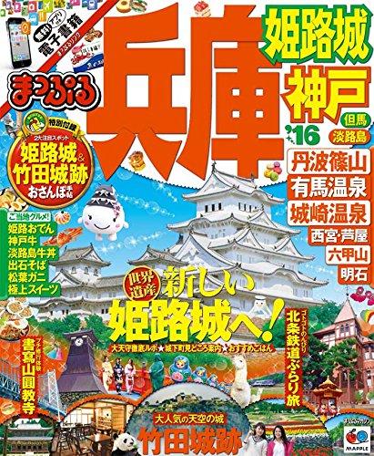 まっぷる 兵庫 姫路城・神戸但馬・淡路島 '16 (国内 | 観光 旅行 ガイドブック | マップルマガジン)