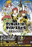 デジモンストーリー サイバースルゥース PSVita版 公式ガイドブック バンダイナムコゲームス公式攻略本 (Vジャンプブックス)