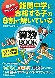 難関中学に合格する子の8割が解いている算数BOOK