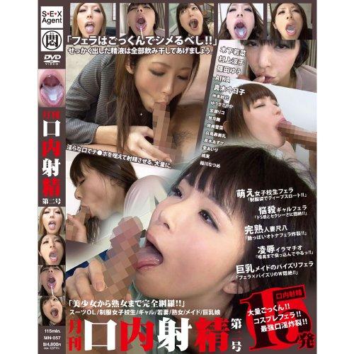 月刊口内射精 第二号 村上涼子/AIKA/木下若菜/ゆうきさやか/悠月舞 [DVD]