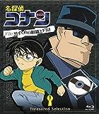 名探偵コナン Treasured Seletion File.黒ずくめの組織とFBI 7 [Blu-ray]