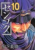 センゴク(10) (ヤングマガジンコミックス)