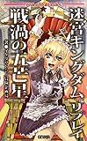 迷宮キングダムリプレイ 戦渦の五芒星 (Role&Roll Books)(イケダ サトシ/冒険企画局)