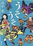 うそうそ (新潮文庫 は 37-5) (新潮文庫)