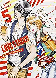 LOVE STAGE!! (5) オリジナルアニメDVD付き限定版 (あすかコミックスCL₋DX)