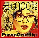 君は100% / 岡野昭仁,新藤晴一,マーク・ボラン,ak.homma,TASUKU,Porno Graffitti