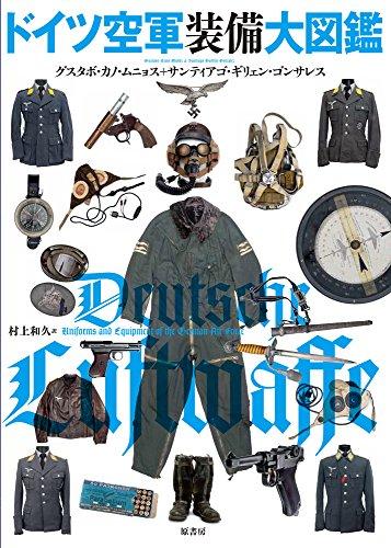ドイツ空軍装備大図鑑