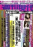 週刊現代 2016年 9/17 号 [雑誌]