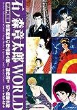 石ノ森章太郎WORLD / 石ノ森 章太郎 のシリーズ情報を見る