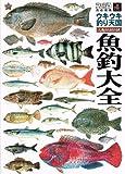 ウキウキ釣り天国 人魚伝説の謎 魚釣大全