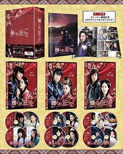 輝くか、狂うか DVD-BOX<プレミアムBOX>(12枚組)