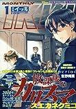 月刊 IKKI (イッキ) 2010年 01月号 [雑誌]
