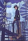 キノの旅 XVI the Beautiful World (電撃文庫)