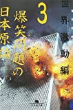 爆笑問題の日本原論〈3〉世界激動編 (幻冬舎文庫)