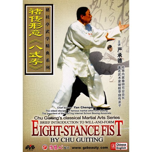 (chu)伝形意八式拳-(chu)桂亭武学精典系列(厳承徳)(DVD1枚)(中国語盤)