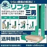 米用リフター(米用リフト)三男 RP-305