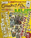 ファミ通Connect!On-コネクト!オン- Vol.19 JULY (エンターブレインムック)