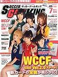 サッカーゲームキング 2014年 07月号 [雑誌]