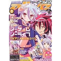 月刊 comic alive (コミックアライブ) 2014年 06月号 [雑誌]