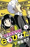 女子高生刑事 白石ひなた 1 (少年サンデーコミックス)