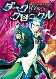 パラサイトブラッド サプリメント� ダーククロニクル (Role&Roll RPGシリーズ)(力造/グループSNE)
