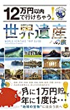 12万円以内で行けちゃう! 世界遺産への旅