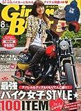 GirlsBiker (ガールズバイカー) 2012年 08月号 [雑誌]