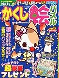 かくし絵パズル Vol.5 2012年 08月号 [雑誌]