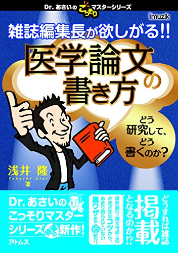 雑誌編集長が欲しがる!! 医学論文の書き方 (Dr.あさいのこっそりマスターシリーズ)