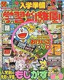 入学準備 学習幼稚園 2009年 07月号 [雑誌]