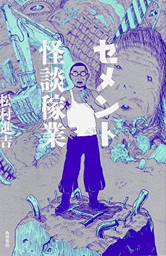 セメント怪談稼業 (幽BOOKS) -