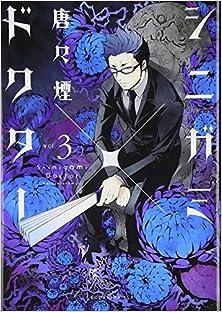 [唐々煙] シニガミ×ドクター 第01-03巻