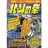 北斗の拳 21(修羅狩り序章編) (Bunch world)