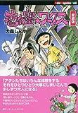 恋ヶ窪★ワークス 愛蔵版 (Motor Magazine Mook)