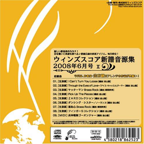 ウィンズスコア新譜音源集2008年6月号
