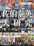「佐伯泰英」大研究 (日経ビジネス人文庫)