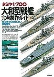 タミヤ1/700大和型戦艦完全製作ガイド: 初心者でも失敗しない艦船模型