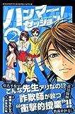ハンマーセッション!(2) (少年マガジンコミックス)