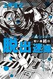 脱出迷路 呪い最終日 (幻冬舎文庫)