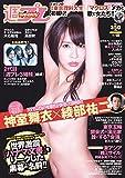 週プレ No.18 5/2 号 [雑誌]