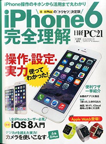 iPhone6 完全理解 (日経PC21 2014年11月号増刊)