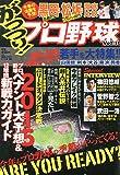 がっつり!プロ野球 10 2015年 4/15 号 [雑誌]: 漫画ゴラク 増刊