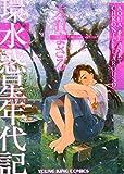 環 水惑星年代記 (ヤングキングコミックス)
