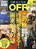 日経おとなのOFF(オフ)2015年10月号