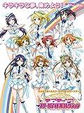 ラブライブ! スクールアイドルコレクションVol.2 SIC-LL02 BOX