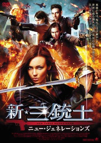 新・三銃士 ニュー・ジェネレーションズ [DVD]