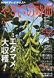 NHK 趣味の園芸 やさいの時間 2011年 05月号 [雑誌]