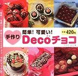簡単!可愛い!手作りdecoチョコ (プチブティックシリーズ 489)