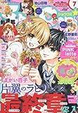 Sho-Comi(少女コミック) 2016年 3/20 号 [雑誌]