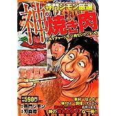 寺門ジモン厳選 神の焼き肉 ネイチャージモン 肉セレクション1 (講談社プラチナコミックス)